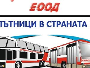 Търговище Автотранспорт ЕООД